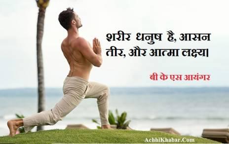 BKS Iyengar Thoughts in Hindi
