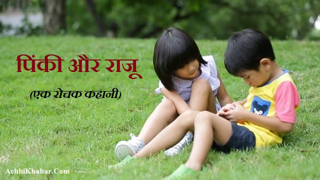 Children Hindi story on listening to your conscience
