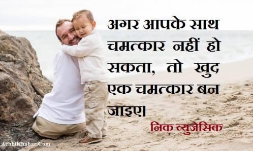 Nick Vujicic Quotes in Hindi