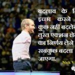 Nick Vujicic Thoughts in Hindi
