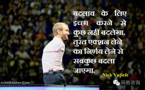 Nick Vujicic Thoughts in Hindi