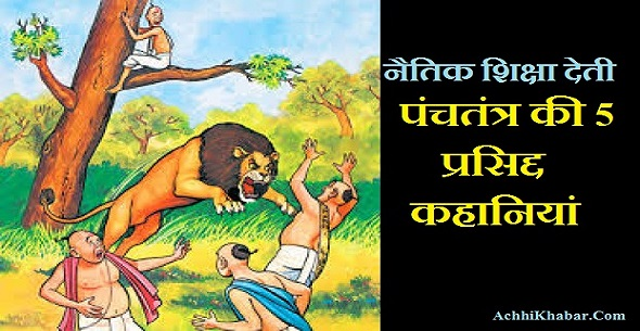 Panchtantra Stories in Hindi With Moral