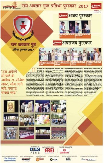 Ram Awatar Gupt Pratibha Puraskar
