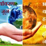 5 जून विश्व पर्यावरण दिवस | हमेशा के लिए सोने से पहले जाग जाओ!