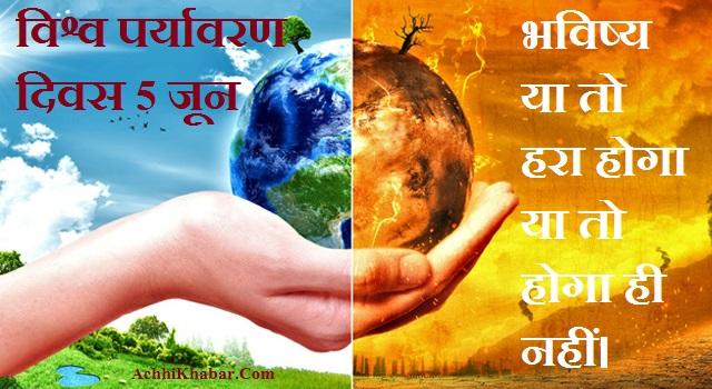 World Environment Day Essay in Hindi