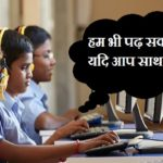 दृष्टिबाधित विद्यार्थियों की मदद