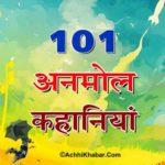 101 अनमोल कहानियां