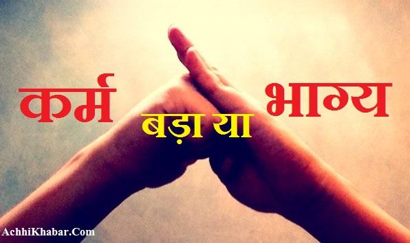 Destiny Vs Hard Work Debate in Hindi