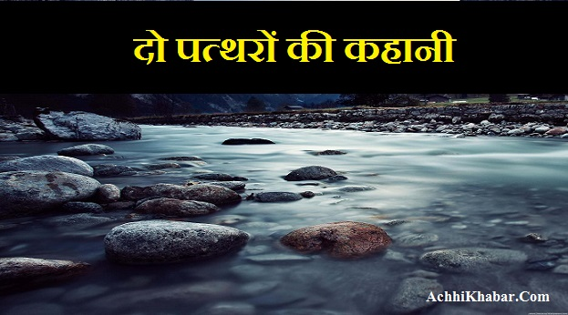 Hindi Story on Struggle संघर्ष पर कहानी