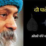 दो पत्ते | Spiritual Guru Osho Stories in Hindi