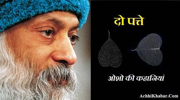 Osho Stories in Hindi ओशो की कहानियां
