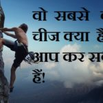 The Biggest Thing That You Can Do In Hindi