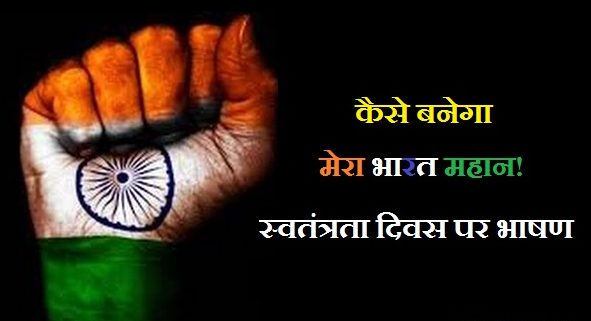 15th August Independence Day Speech in Hindi