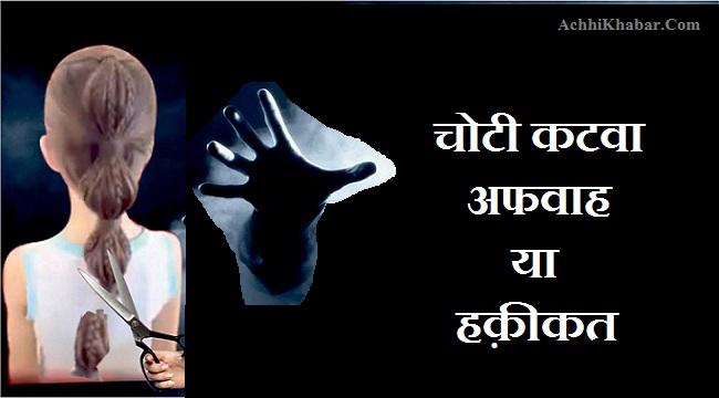 Debate on Mass Hysteria in Hindi