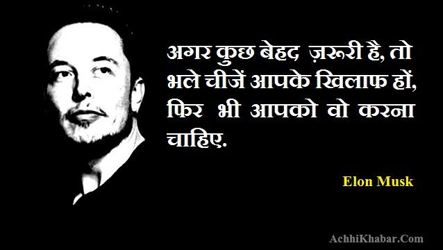 Elon Musk Quotes in Hindi इलोन मस्क के अनमोल विचार