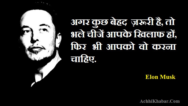 Elon Musk Quotes in Hindi इलोन मस्क के अनमोल विचार