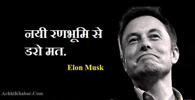 इलोन मस्क के 33 बेस्ट इंस्पायरिंग थॉट्स Elon Musk Quotes In Hindi