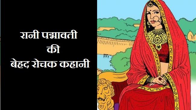 Rani Padmavati History in Hindi
