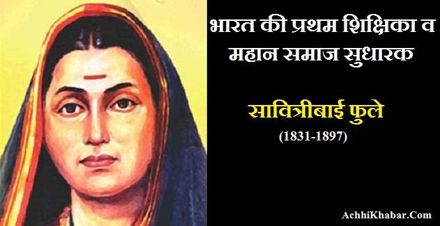 Savitribai Phule Biography in Hindi