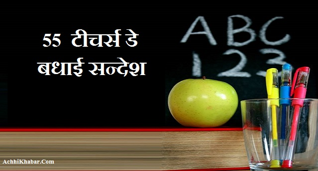 55 शिक्षक दिवस बधाई सन्देश Teachers Day Quotes and Wishes in Hindi