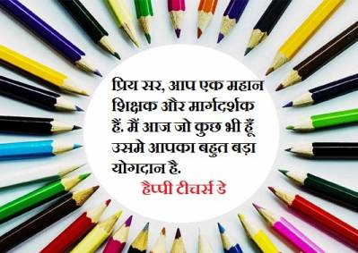 happy teachers day greetings in Hindi