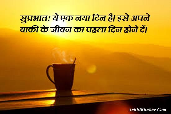 Image of: Motivational 101 बसट गड मरनग वश कटस Sms व शयर Good Morning Quotes In Hindi Goodmorningimagesforlover 101 बसट गड मरनग वश कटस Sms व
