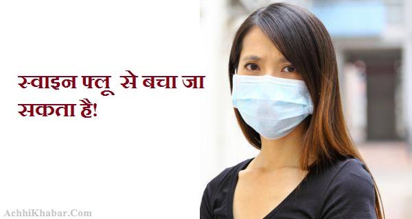 स्वाइन फ्लू के लक्षण व इलाज