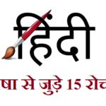 हिंदी भाषा से जुड़े रोचक तथ्य