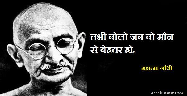 Best Mahatma Gandhi Quotes in Hindi
