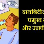 डायबिटीज के 10 प्रमुख लक्षण और उनकी वजहें | Diabetes Symptoms in Hindi
