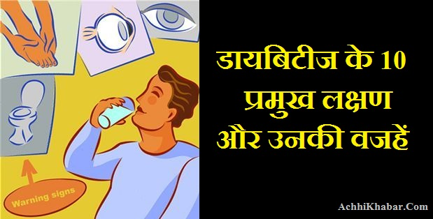 Diabetes Symptoms in Hindi