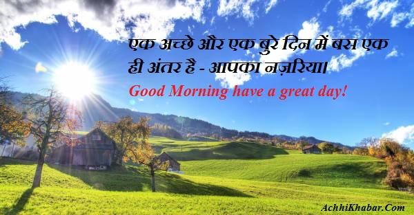 Good Morning Quotes in Hindi सुप्रभात सुविचार