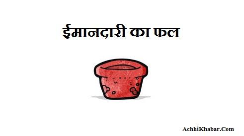 Imandari Ka Phal Story in Hindi
