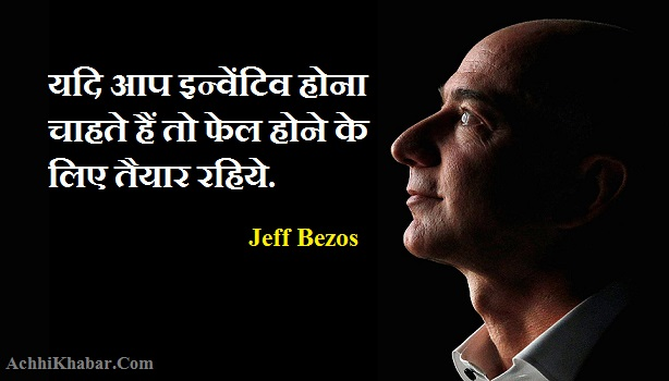 Jeff Bezos Quotes in Hindi जेफ़ बेज़ोस के अनमोल कथन