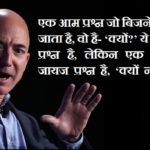 Jeff Bezos Thoughts in Hindi