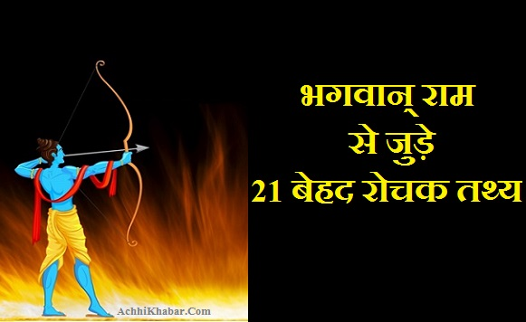Lord Rama Interesting Facts in Hindi भगवान राम रोचक तथ्य