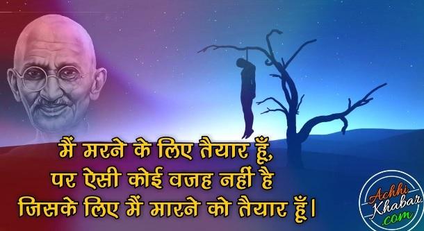 Mahatma Gandhi Suvichar in Hindi