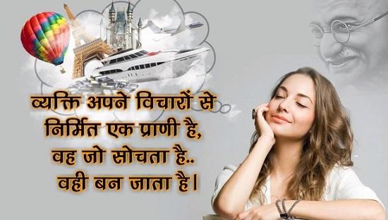 Mahatma Gandhi Thoughts in Hindi