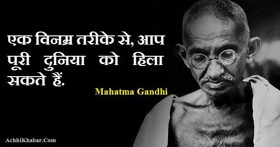Mohandas Karamchand Gandhi Hindi Thoughts