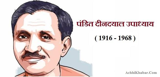 Pandit Deendayal Upadhyaya Biography in Hindi