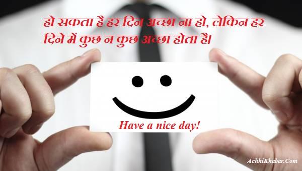 Suprabhat Suvichar सुप्रभात सुविचार