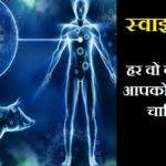 Swine Flu Symptoms in Hindi