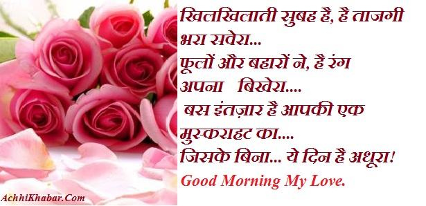 good morning shayari in Hindi for love