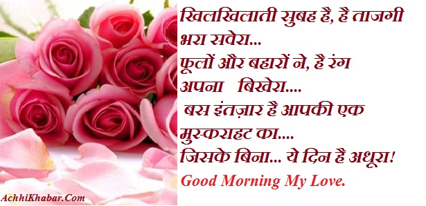 good morning shayari in Hindi for love