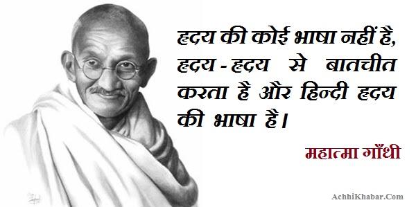 mahatma gandhi thoughts on Hindi Language