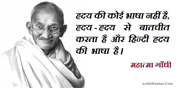 mahatma gandhi thoughts on Hindi Language