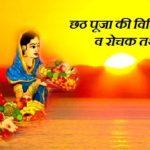 छठ पूजा की विधि इतिहास व रोचक तथ्य | Chhath Puja in Hindi