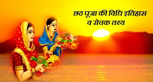 Chhath Puja in Hindi