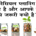 Financial Planning in Hindi -
