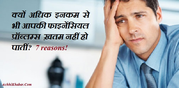 Financial Problems Reasons in Hindi